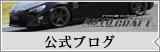 オートクラフト京都の公式ブログ
