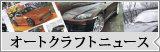オートクラフト ニュース